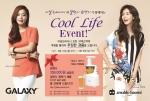 주방가전 브랜드 갤럭시원액기가 의류브랜드 아날도바시니와 여름 특별 Cool Life Event를 진행한다.