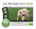 반디소프트는 동영상 구간 자르기 프로그램인 반디컷 1.0 정식버전을 출시했다고 13일 밝혔다.
