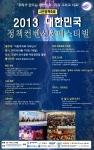 2013 대한민국정책컨벤션&페스티벌이 8월 17, 18일 양일간 고양시 호수공원에서 열린다.