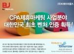 비제이피플즈가 지난 7월 23일 대한민국 웹마케팅 기술분야에서 벤처기업 인증을 완료했다.