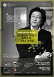 서희태 음악감독이 8월 22일(오후 7시) 대전을 방문하여 재미있는 클래식 이야기를 들려준다.