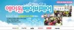 에이원베이비는 8월 31일까지 약 2주간 온라인 육아박람회 에이원 베이비페어를 개최한다고 밝혔다.