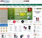 슈퍼스포츠제비오 온라인쇼핑몰에서 유명 브랜드 골프용품을 파격 할인가에 만나볼 수 있게 된다.