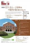히토츠바시대학 서울 아카데미아가 9월 12일에 개최된다.