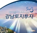 강남공투 홍보팸플릿 표지