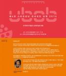 인더스트리미디어는 9월 6일(금) 코엑스 인터콘티넨탈 호텔에서 제4회 스마트러닝 인사이트 포럼 2014를 개최한다.