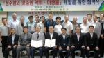 우진비앤지는 성주군청과 성주참외 맞춤혐 액비·미생물 개발 위한 협약을 체결했다.