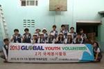 하이서울유스호스텔 대학생 국제봉사단이 세계 3대 빈민 지역으로 꼽히는 필리핀 마닐라 바세코 지역에서 봉사활동을 실시했다.