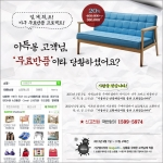 가구엠디닷컴이 소파를 반품한 이득봉 고객을 찾기 위해 네이버 광고를 시작했다.