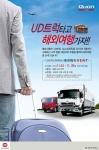 UD트럭코리아는 9월 말까지 자사의 대표 모델 Quon(큐온)을 구매하는 고객 대상으로 추첨을 통해 선발된 10명에게 일본 도쿄로 해외여행을 보내주는 UD트럭 타고 해외여행 가자 프로모션을 실시한다고 밝혔다.