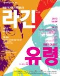명품극단, 정기레퍼토리 '라긴'과 '유령' 공연