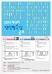 한국양성평등교육진흥원이 제15회 양성평등상 공모 접수를 진행한다.
