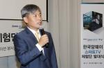 9월 5일 다음 본사에서 진행된 암웨이 스마트 TV 사전 체험단 발대식에서 한국암웨이 김장환 부사장이 환영사를 하고 있다.