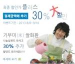 기부미쌀화환과 청첩장닷컴이 30% 특별할인 이벤트를 실시한다