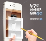 코코아앰이 대학생 동아리에 '무료 모바일웹·앱'을 구축 지원한다.