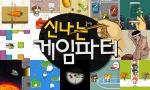 한게임은 디디디게임이 만든 신작 모바일 미니게임모음 신나는 게임파티 for Kakao를 출시했다.