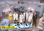 포차인허닭이 월화극 최강자 KBS '굿닥터'를 제작 지원한다.