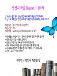 대한민국 명강사 개발원이 10월 12일 연세대학교에서 1기 1회차 모임을 시작한다.