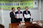 도로교통공단과 한국자전거단체협의회가 자전거 안전운전 교육을 위한 업무협약을 체결했다.