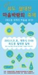 2013 외도 월대천 마을박람회 축제 공식 포스터 이미지