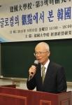 건국대학교 상경대학은 일본 제3섹터연구학회와 공동으로 13일 오후2시부터 건국대 상허연구관에서 글로컬의 관점에서 본 한국․ 일본 경제 사회와 문화를 주제로 국제공동학술발표회를 개최했다.
