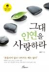 SBS 남달구 기자 '그대 인연을 사랑하라', 도서출판 행복에너지에서 출간