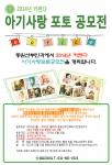동원산부인과는 9월 16일부터 10월 16일까지 아기 사랑 사진 공모전을 개최한다.