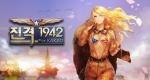 구미코리아는 슈팅게임 '진격1942 for Kakao'를 9월 17일 본격 출시한다고 밝혔다.