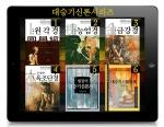 전자책 대승기신론시리즈 총 여섯권이 출간됐다.