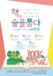 책 읽는 성북 2013 북페스티벌이 개최된다.