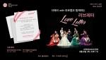 실력과 미모를 겸비한 현악팀 더메리와 대한민국 최초의 꽃미남 팝페라듀오 라보엠이 대덕테크비즈센터(대전 도룡동 소재) 야외무대에서 공연을 펼친다.