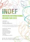 2013 인천국제디자인페어가 10월 14일부터 16일까지 3일간 인천종합문화예술회관에서 개최된다.