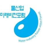 미래 물 산업의 방향을 보고 앞으로 유망한 물 산업의 주류를 한 눈에 파악할 수 있는 자리를 마련했다.