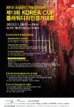 2013 소상공인 기능경진대회/제13회 코리아컵 플라워디자인 경기대회 본선전이 개최된다.
