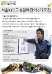 서울KYC는 한양도성 안내 자원활동가 도성길라잡이 6기를 모집한다.