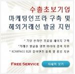 한국콤파스가 마케팅 인프라구축 서비스를 무료로 지원하고 있다.