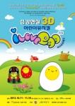 토종 인기 캐릭터 아이러브에그가  3D 증강현실 어린이 뮤지컬로 재탄생한다.