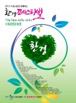 2013 수원시민과 함께하는 환경페스티벌이 개최된다.