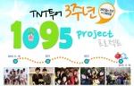 TNT투어가 3주년 맞이 이벤트를 진행한다.
