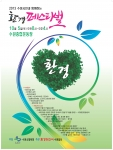 UNEP한국위원회가 2013 수원시민과 함께하는 환경페스티벌에 참가한다.