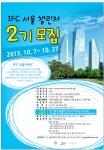 IFC 서울이 오늘부터 27일까지 20일 간 대학생 홍보대사 IFC 서울 챌린저 2기를 모집한다.