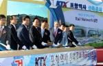 포항 KTX 신역사 기공식이 4일 흥해읍 이인리 포항 신역사 예정부지에서 열렸다.