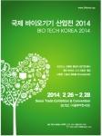 1st 국제 바이오기기 산업전 2014가 2월 26일부터 28일까지 서울 무역전시장(SETEC) 2, 3관에서 열린다.
