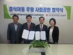 CCIM한국협회와 기부미결식아동지원센터의 업무협약식이 진행됐다.