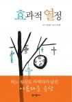 평신도 사역자가 남긴 기도 묵상집 '효과적 열정' 출간