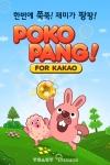 NHN엔터테인먼트의 모바일게임 퍼블리싱 신작 포코팡 for Kakao가 11일 카카오 게임하기를 통해 구글 플레이와 애플 앱스토어에 동시 출시됐다.
