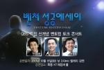 지상파DMB QBS(대표 김경선)는 예비 청년 창업인들을 위한 토크콘서트 'QBS 벤처성공에세이'를 10월15일 오후 2시부터 목동 KT 체임버홀에서 개최한다