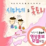 TNT투어, 돗토리 여행을 즐길 영상 홍보 모델 모집