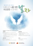 한국보건복지인력개발원 아동자립지원사업단과 아름다운재단은 2014 아동양육시설 퇴소·거주 대학생 교육비 지원사업을 실시한다.