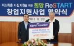 사회연대은행과 국민체육진흥공단은 지난 8월 28일 '2013 희망ReSTART 창업지원사업' 협약을 맺었다.